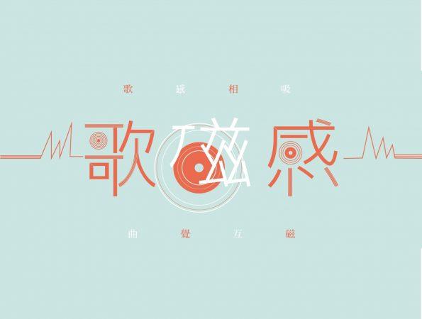 歌磁感logo1